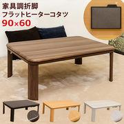 家具調折脚フラットヒーターコタツ 90×60 長方形 BR/NA/WAL/WH
