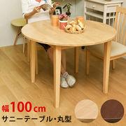 【離島発送不可】【日付指定・時間指定不可】サニー ダイニング テーブル(円形) BR/NA