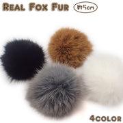 ファー【17】リアルファー フォックスファー【ネコポス不可】【約5cm】【選べる4色】fox きつね 狐 パーツ