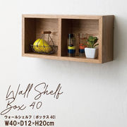 【直送可/送料無料】ナチュラルモダンな壁面収納◇ウォールシェルフ ボックス型 幅40cm 木製/北欧風
