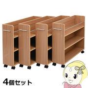 【メーカー直送】JKプラン 押入れ 収納 ラック 本棚 4個セット ナチュラル キャスター付き 大容量 棚 ・