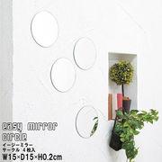 【直送可/送料無料】設置場所を選ばない貼るタイプのイージーミラー サークル/丸型/鏡