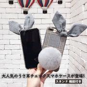 新iPhoneXS/MAX XR ケース 兎耳 フワフワ スタンド付き タータンチェック柄布地 うさ耳  カバー