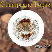 CSs / 11-7-3 ◆ Silver925 シルバー  リング  シャンペン トパーズ  18号
