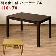 【時間指定不可】引出し付き フリーテーブル 110×70 BR/NA