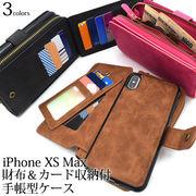 手帳型ケース 手帳型 財布 ポーチ iPhone XS Xax アイフォンXS アイフォンXSMax スマホケース カード人気