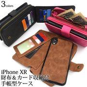 手帳型ケース 手帳型 財布 ポーチ iPhone XR アイフォンXR アイホンXR スマホケース カード 多機能 人気