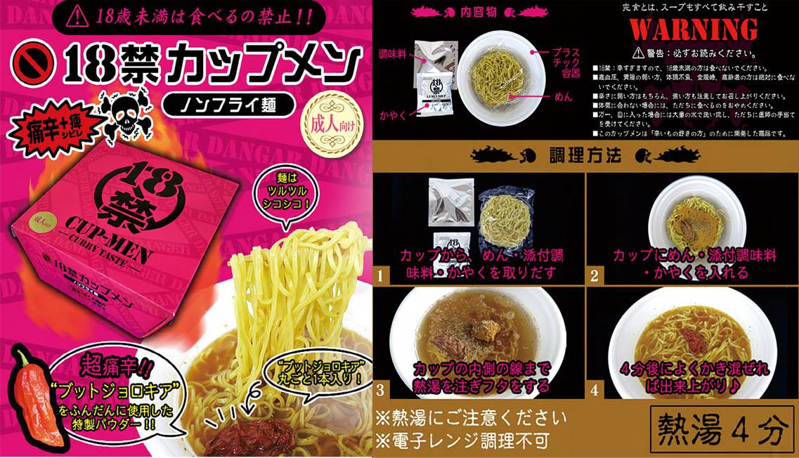18 禁 カップ 麺