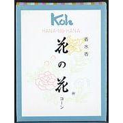 花の花コーン30個 【 日本香堂 】 【 お香 】