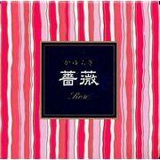 かゆらぎ 薔薇 コーン12個入 香立付 【 日本香堂 】 【 お香 】