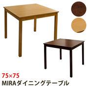 【離島発送不可】【日付指定・時間指定不可】MIRA ダイニングテーブル 75幅 DBR/LBR