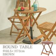 ガーデン ラウンドテーブル ブラウン GT92JP
