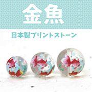 【国内製造♪】一粒売り プリントストーン 金魚(水晶) 14mm    品番: 3938