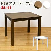 【離島発送不可】【日付指定・時間指定不可】【アウトレット】NEW フリーテーブル 85cm幅 BR/WH