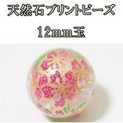 天然石ビーズ&パーツ★天然石プリントビーズ:水晶12mm(ピンク桜) アクセサリーパーツ ptbz