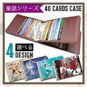 東京アンティーク 40枚入るカードケース 【童話シリーズ】