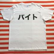 バイトTシャツ 白Tシャツ×黒文字 S~XXL