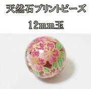 天然石ビーズ&パーツ★天然石プリントビーズ:メノウ12mm(ピンク桜) アクセサリーパーツ ptbz