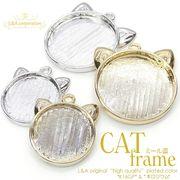 ▼SALE▼L&A original cat★かわいい♪ねこちゃんフレーム♪ミール皿プレート枠★最高級鍍金★