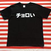 チョロいTシャツ 黒Tシャツ×白文字 S~XXL