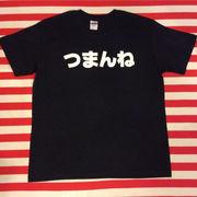 つまんねTシャツ 黒Tシャツ×白文字 S~XXL