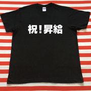 祝!昇給Tシャツ 黒Tシャツ×白文字 S~XXL