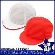 【スクール定番/実績商品】紅白帽/メッシュ/赤白帽子/体操用/学校用/男女兼用/体育用品