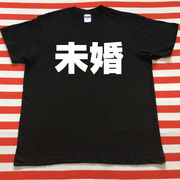 未婚Tシャツ 黒Tシャツ×白文字 S~XXL