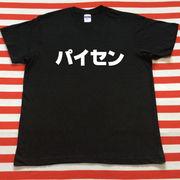 パイセンTシャツ 黒Tシャツ×白文字 S~XXL