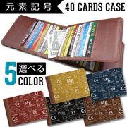 東京アンティーク 40枚入るカードケース 【元素記号】