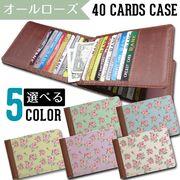 東京アンティーク 40枚入るカードケース 【オールローズ】