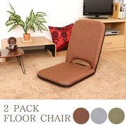 2 PACK 座椅子 シオン ブラウン/グレー/グリーン/インディゴ