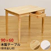 【離島発送不可】【日付指定・時間指定不可】木製テーブル 90×60 BR/NA/WW