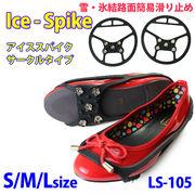 ☆【即納】パンプス・ヒール対応【アイス スパイク サークルタイプ LS-104(両足分)】