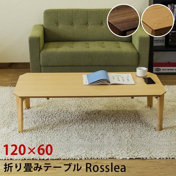 【離島発送不可】【日付指定・時間指定不可】Rosslea 折り畳みテーブル 120 NA/WAL