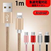 1m 【一部即納】micro-usb ケーブル 工場直接取引! 急速充電 データ転送 USB コード アルミニウム