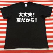 大丈夫!夏だから!Tシャツ 黒Tシャツ×白文字 S~XXL