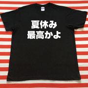夏休み最高かよTシャツ 黒Tシャツ×白文字 S~XXL