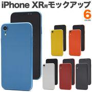 iPhone XR iphonexr モックアップ モック 展示 店頭 アイフォン アイホン テンアール ディスプレイ