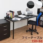 【離島発送不可】【日付指定・時間指定不可】フリーテーブル 150cm幅 奥行き60cm BK/WH
