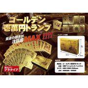 「和物」ゴールデン壱萬円トランプ