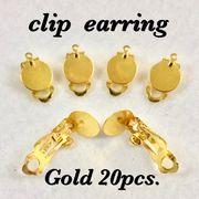カン付きクリップ式イヤリング 貼り付け丸皿タイプ 大容量20個(10ペア)セット ゴールド