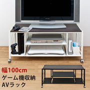 ゲーム機収納AVラック 100幅 BK/WH