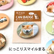 柴犬まるのコレクション缶バッジ :にっこりスマイルまる