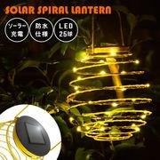 ソーラー イルミネーション スパイラルランタン LED 25球 本体2色 屋外 防水