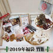 2019福袋 【竹B】ビーズ アクセサリー パーツ キットヴィンテージ ボタン レース ハンドメイド
