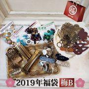 2019福袋 【梅B】ビーズ アクセサリー パーツ キットヴィンテージ ボタン レース ハンドメイド