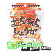 12袋でお買い得!むちむちしょうが 37g 国産しょうがと沖縄県産黒糖のコラボレーション