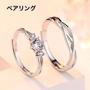 ペアリング 純銀925 リング 2点セット シルバープレゼント 男性/女性 マリッジリング 結婚指輪