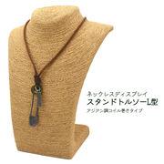 ディスプレイ用品 店舗用品 ネックレス ディスプレイスタンド トルソー L型 アジアン調コイル巻きタイプ